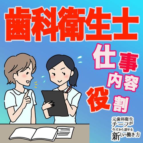 元チーフ歯科衛生士mayumiブログ役割仕事内容.png