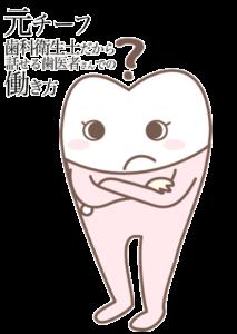 歯科衛生士 転職